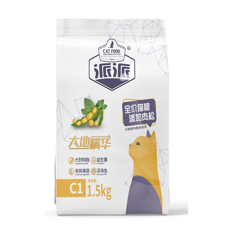 肉松+海苔猫粮