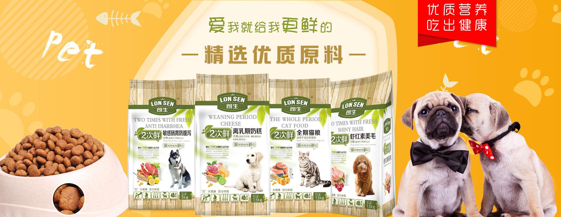 朗生狗粮,派派猫粮,先生狗粮,九条,九条猫粮,朗生,朗生犬粮