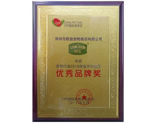 华中地区优秀品牌奖