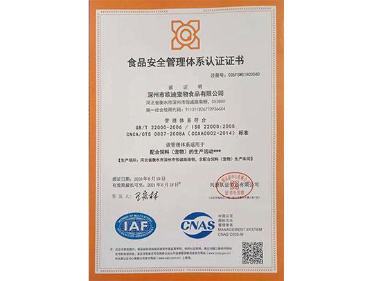 食品安全认证